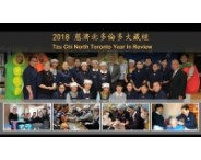 2018 Tzu Chi North Toronto Year In Review